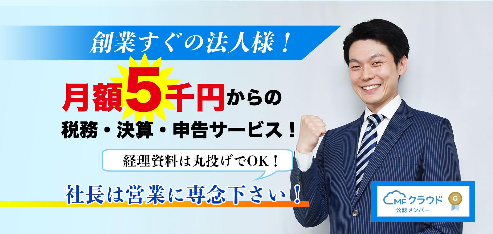 月額5千円からの顧問サービス