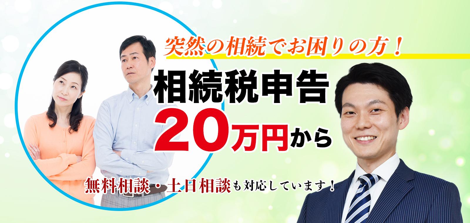 相続税申告は20万円から